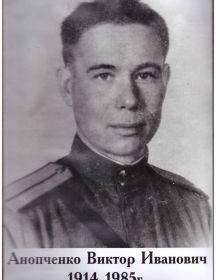 Анопченко Виктор Иванович