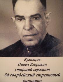 Кузнецов Павел Егорович