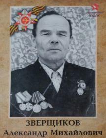 Зверщиков Александр Михайлович