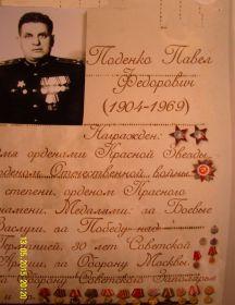 Поденко Павел Федорович