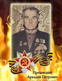 Преловский Аркадий Петрович