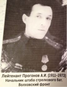 Прогонов Андрей Иванович