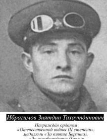 Ибрагимов Зиятдин Тахаутдинович