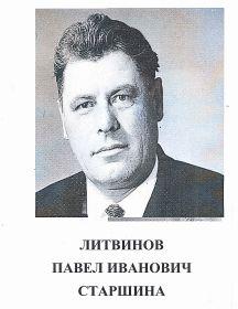Литвинов Павел Иванович