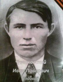 Чумаковский Иван Павлович