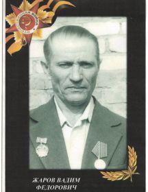 Жаров Вадим Федорович