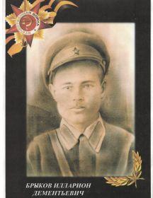 Брыков Илларион Дементьевич