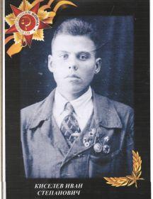 Киселев Иван Степанович