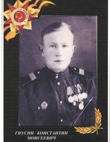 Гнусин Константин Моисеевич