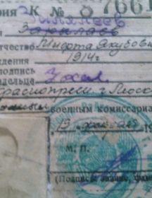 Залялеев Мифта Якубович