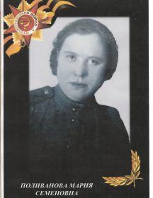 Поливанова Мария Семеновна