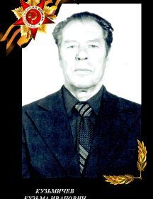 Кузьмичёв Кузьма Иванович