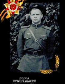 Попов Пётр Иванович