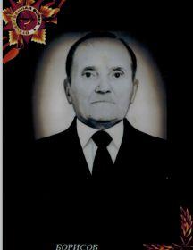 Борисов Иван Гаврилович
