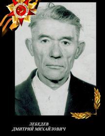 Лебедев Дмитрий Михайлович