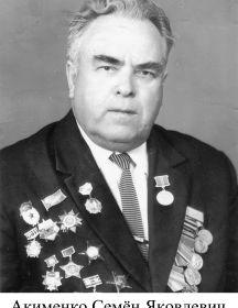 Акименко Семён Яковлевич