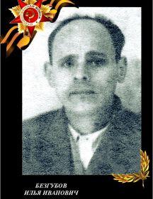Безгубов Илья Иванович