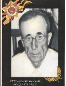 Терещенко Иосиф Кондратьевич