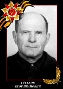 Гуськов Егор Иванович