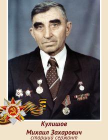 Кулишов Михаил Захарович