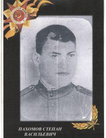 Пахомов Степан Васильевич
