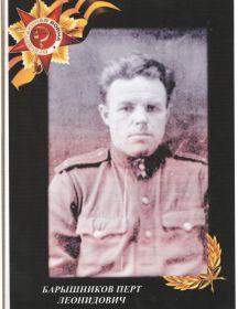 Барышников Петр Леонидович