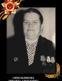 Синельникова Зинаида