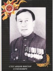 Стеганцов Виктор Семенович