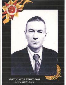 Волосатов Григорий Михайлович
