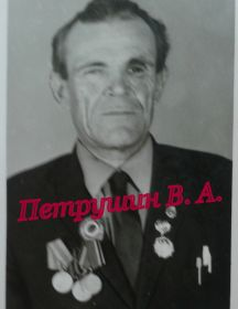 Петрушин Василий Андрианович