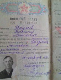 Наумов Василий Антонович