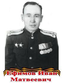 Ефимов Иван Матвеевич