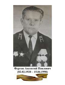 Фуртак Аксентий Павлович