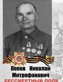 Попов Николай Митрофанович