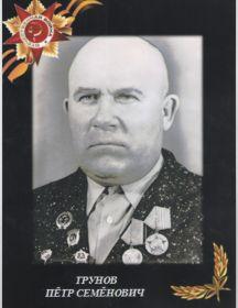 Трунов Пётр Семёнович