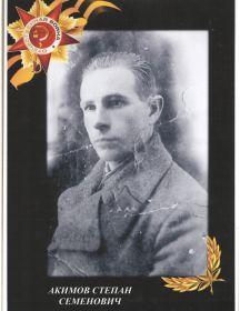 Акимов Степан Семенович