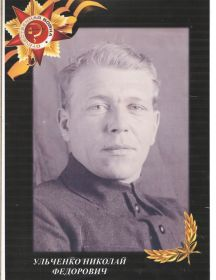 Ульченко Николай Федорович
