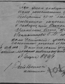 Пекарников Павел Михайлович