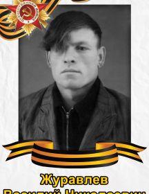Журавлев Василий Николаевич (19.02.1925-16.05.1998)