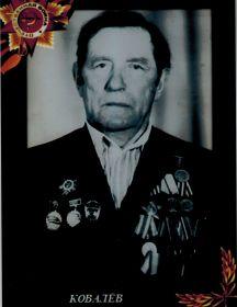 Ковалёв Павел Васильевич