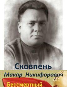 Сковпень Макар Никифорович