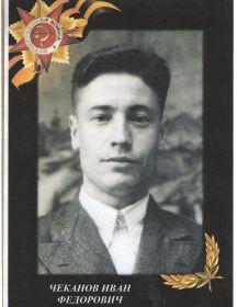 Чеканов Иван Федорович