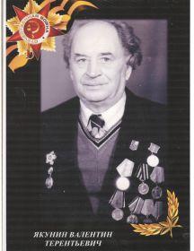 Якунин Валентин Терентьевич