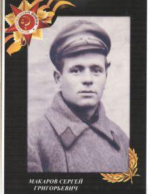 Макаров Сергей Григорьевич