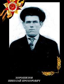Хорошилов Николай Прохорович