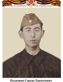 Наджарян Саркис Ервандович
