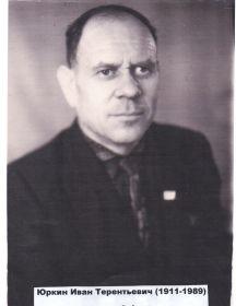 Юркин Иван Терентьевич