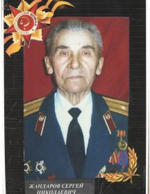 Жандаров Сергей Николаевич