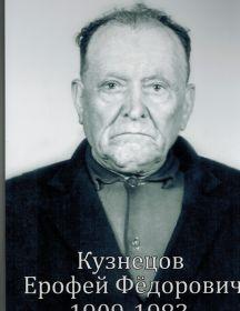 Кузнецов Ерофей Федорович