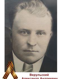 Верульский Александр Андреевич